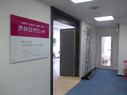 渋谷美容外科クリニック 渋谷・新宿・池袋