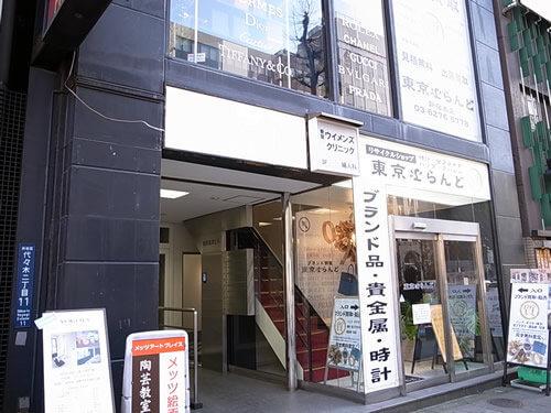 新宿ウィメンズクリニック
